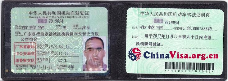 Chinese driving license wechat publicscrutiny Gallery