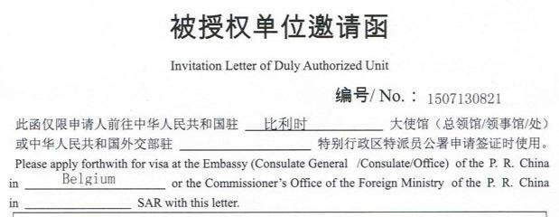 China gov invitation chinese invitation letter which also named as visa notification form of duly authorized unit is a document for foreigners to apply visa in chinese embassy stopboris Gallery